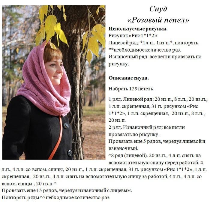 Вяжем женский снуд шарф