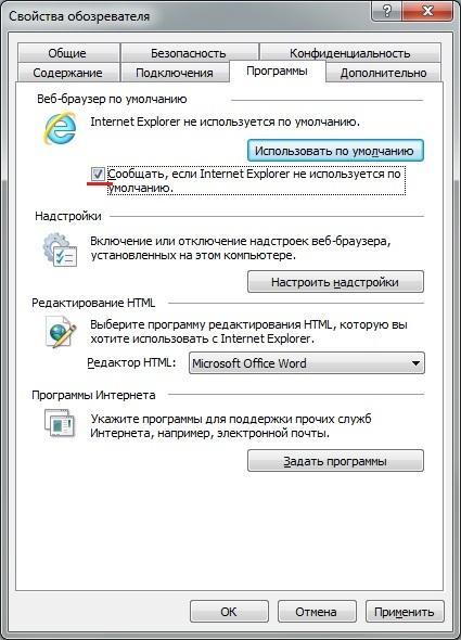 Делаем Internet Explorer браузером по умолчанию