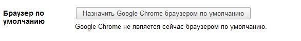 Делаем хром браузером по умолчанию