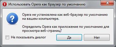 ispolzovat-opera