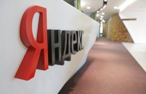 Видимио офис Яндекса