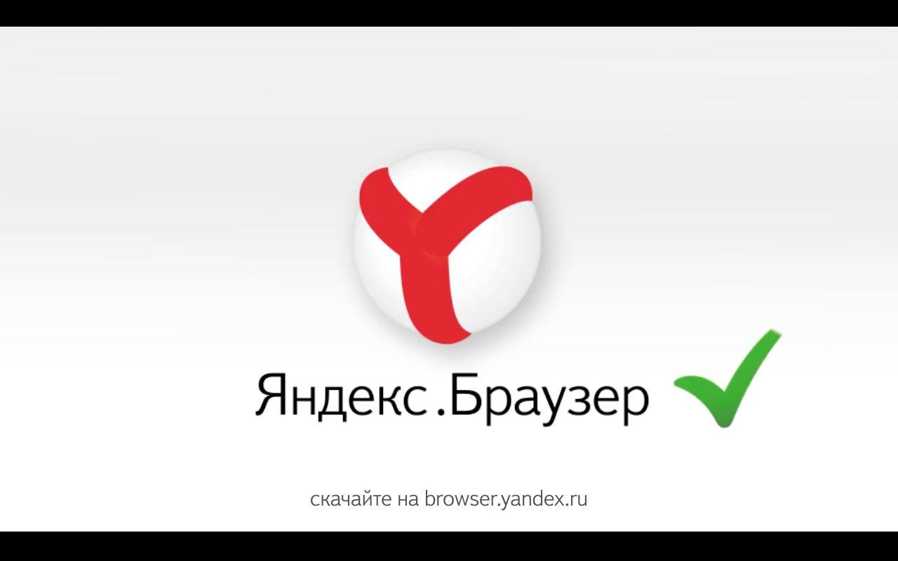 Как сделать браузер яндекс браузер главным