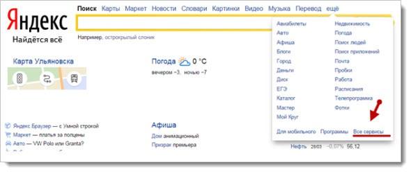 kak-sozdat-yandex-pochty-dlya-domena-1