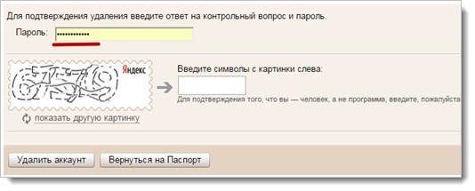 kak-udalit-pochty-na-yandekse-1