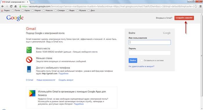 kak-zaregistrirorvat-pochtu-gmail-1