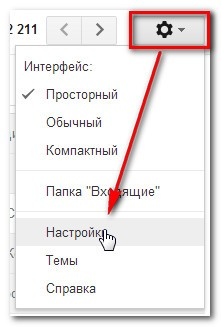 nastroyki-gmail-1