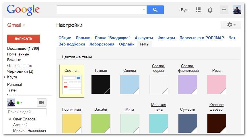 nastroyki-gmail-2