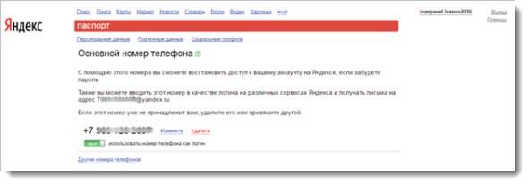 Настройки яндекс почты - 1