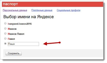 Настройки яндекс почты - 3