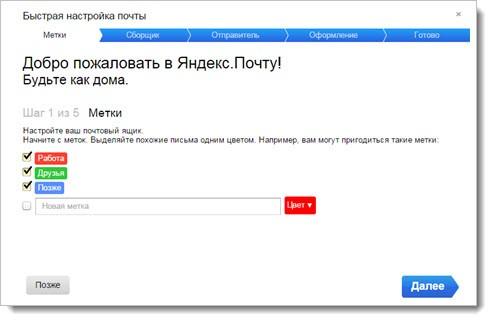 Настройки яндекс почты - 4