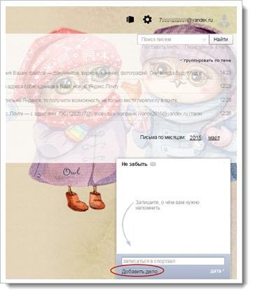 Дополнительные настройки почты на яндексе - 2