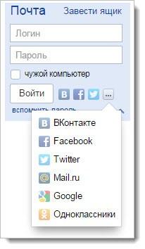 Регистрация почтового ящика на яндексе - 1