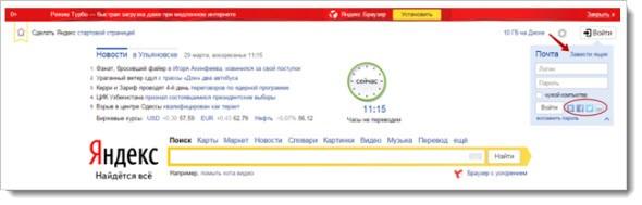 Регистрация почтового ящика на яндексе - 2