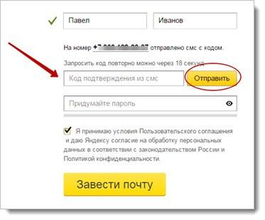 Регистрация почтового ящика на яндексе - 3