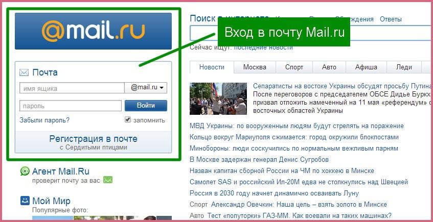 Как создать почту на mail ru - Регистрация, вход ...