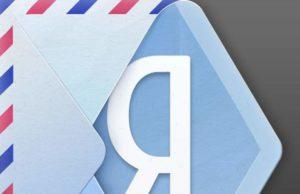 Яндекс почта логотип