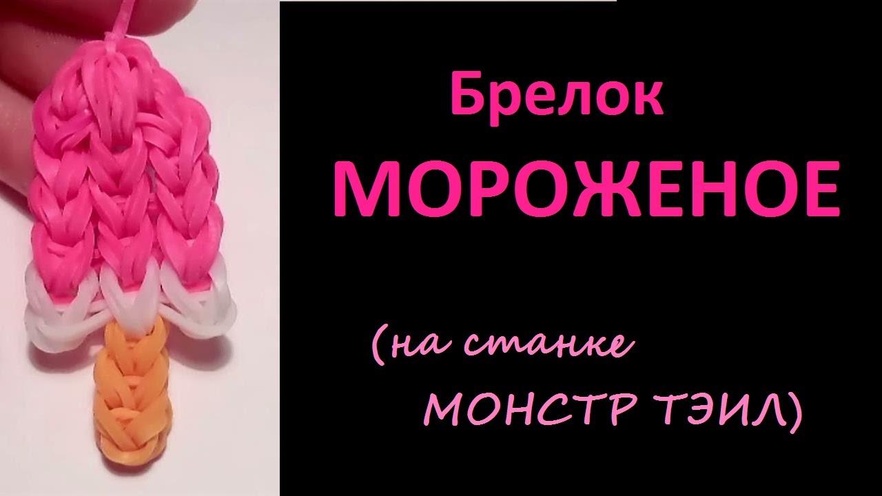 Как сделать мороженое на станке из резинок
