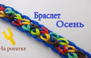 Схема плетения из резинок на рогатке картинка фото 323