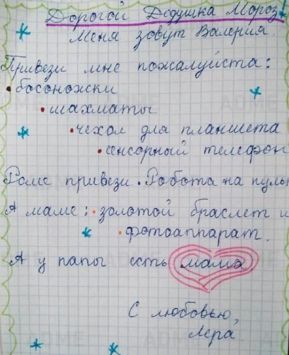 Пример письма Деду Морозу