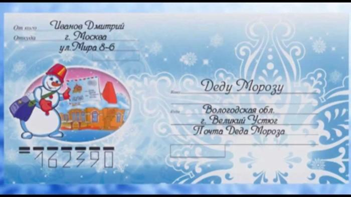 Конверт для письма Деду Морозу 2016