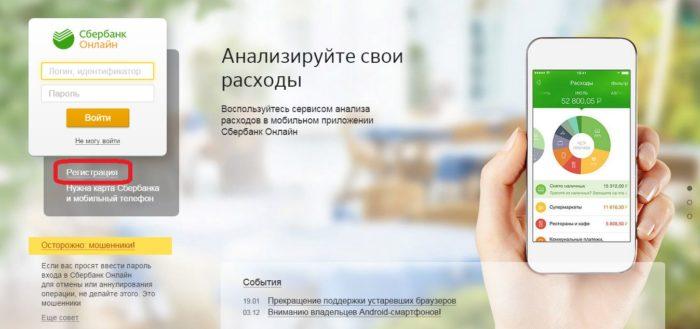 Как подключить мобильный банк сбербанка через интернет или смс?