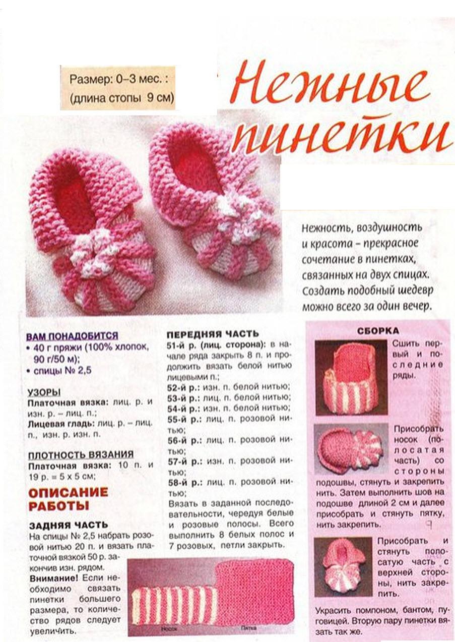Вязание пинеток и тапочек для детей 58