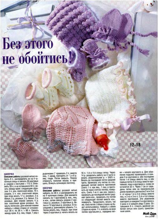 Как связать шапочку и носочки для малышей спицами?