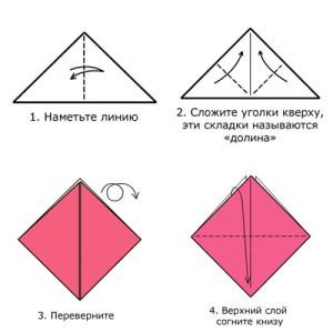 Как сделать валентинку -оригами шаг 1