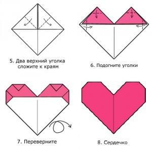 Как сделать валентинку - оригами шаг 2