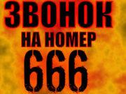 Звонок на номер 666