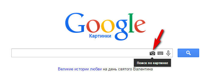 Поиск по картинке гугл: шаг 2