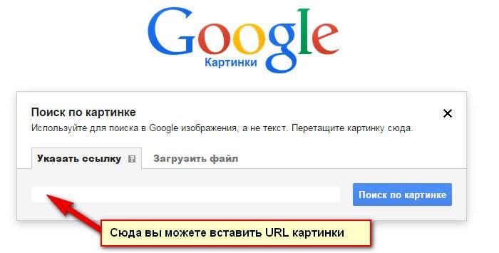 Поиск по картинке гугл: ищем по ссылке