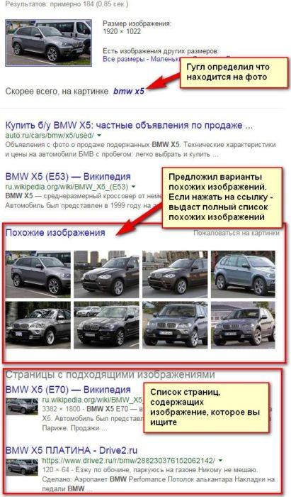 Поиск по картинке гугл: варианты изображений