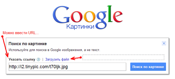 Поиск по картинке гугл: шаг 3