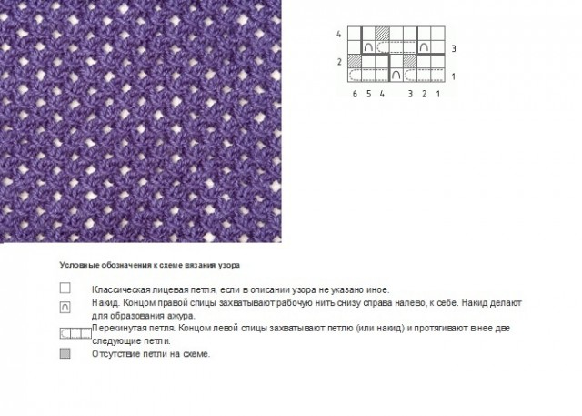 Ажурные узоры для вязания на спицах: болгарский крест