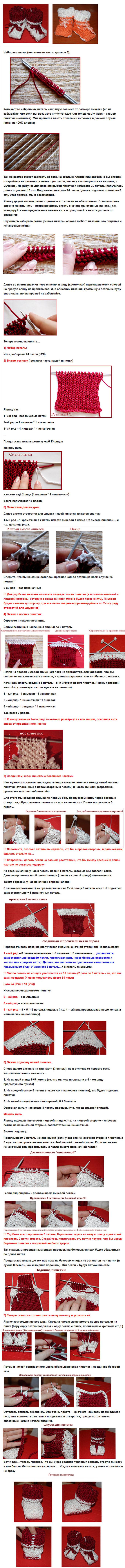 Вязание пинеток на спицах для начинающих, пошаговое описание 138