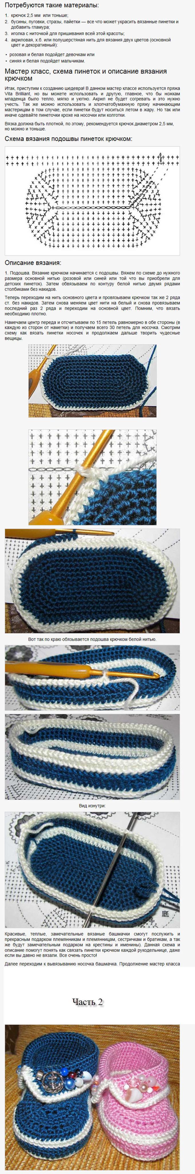 Фото и схема пинеток крючком для мальчика