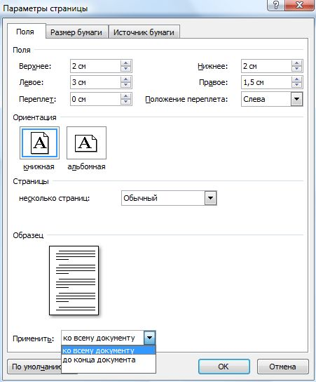 Как сделать чтобы в документе была и книжная и альбомная ориентация