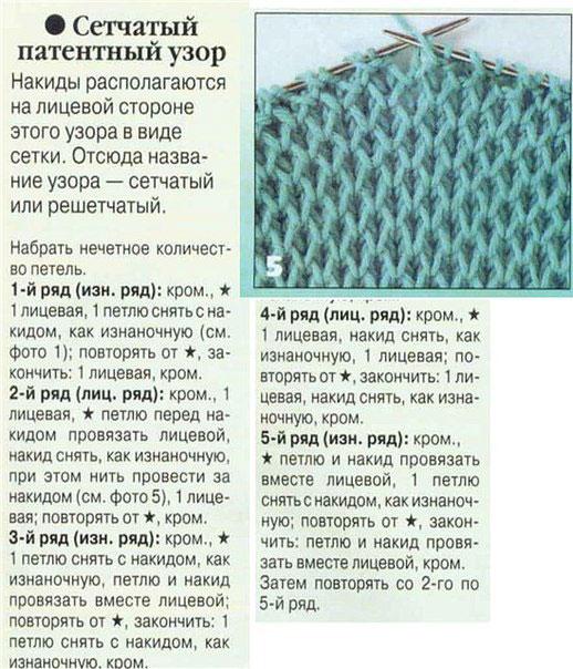 Узоры для вязания на спицах: сетчатый узор