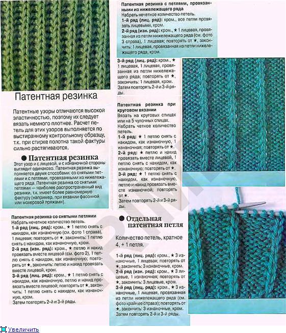 Все виды резинки вязание спицами 814
