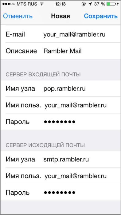 Как настроить почтовый клиент под iOS (iPhone/iPad): настройки учетной записи