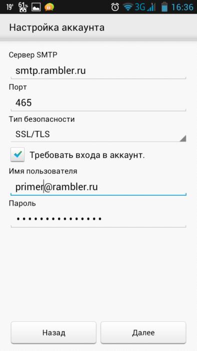 Как настроить почтовый клиент под Android: фото 3