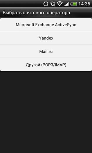Как настроить почтовый клиент под Android: фото 1