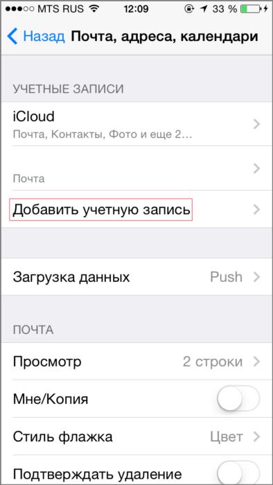 Как настроить почтовый клиент под iOS (iPhone/iPad): добавление учетной записи