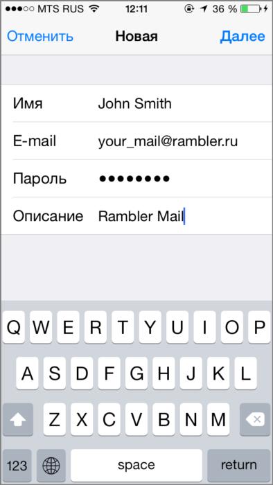 Как настроить почтовый клиент под iOS (iPhone/iPad): данные для ввода