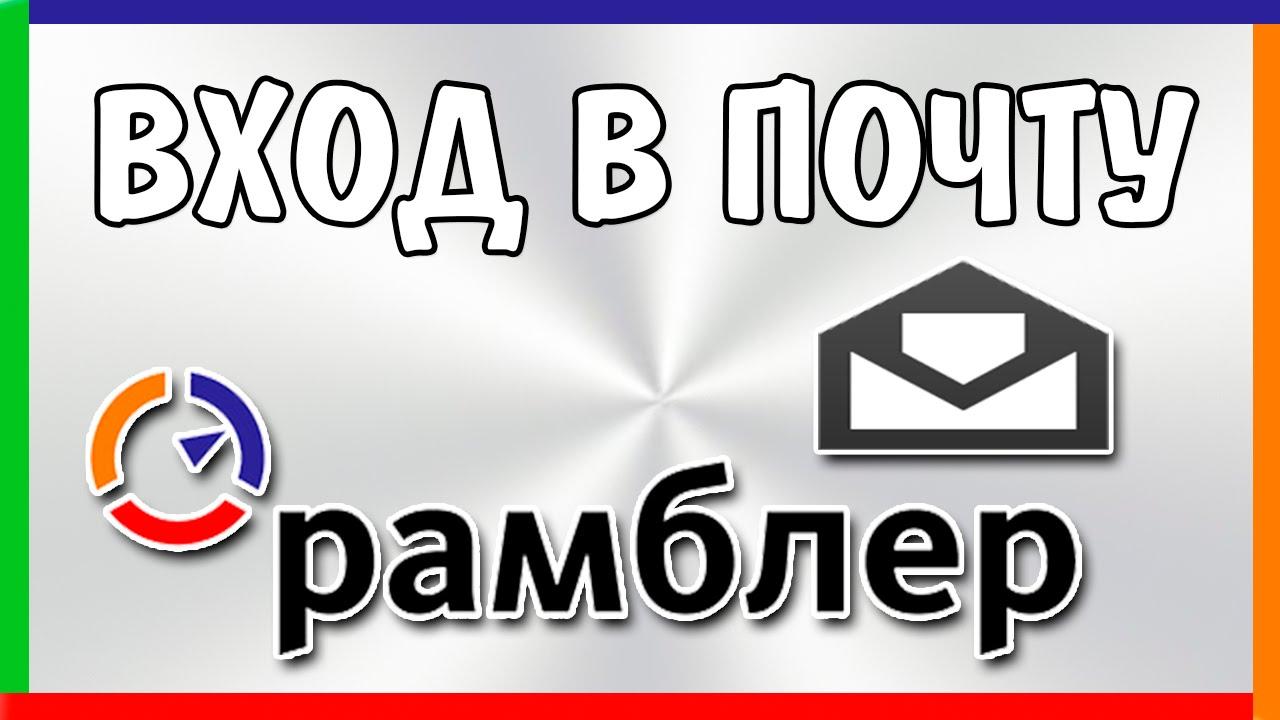 Почта на рамблер фото 784-862