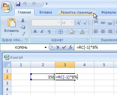 Как правильно посчитать процент от суммы