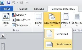 Как в ворде сделать одну страницу на экране