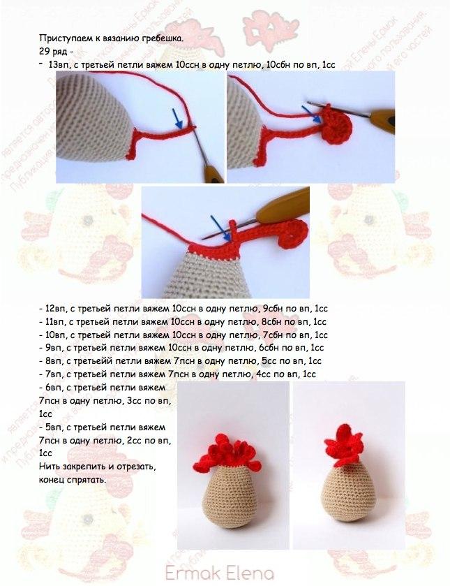 Вязание крючком игрушки для начинающих петушок 13
