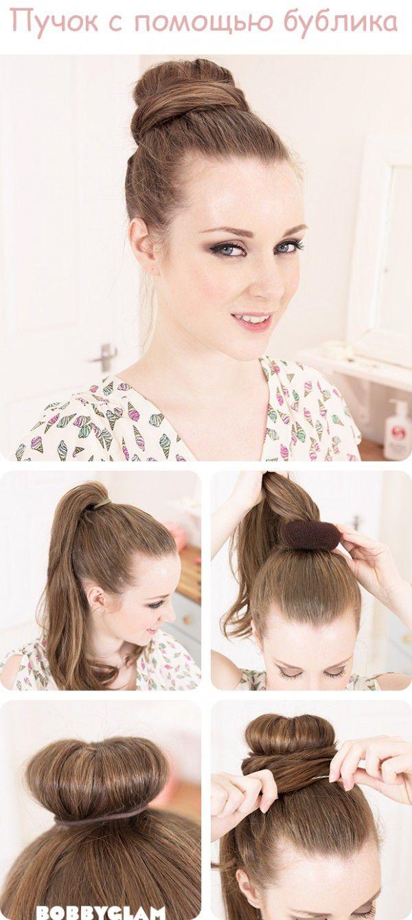 Прически на длинные волосы: пучок с бубликом